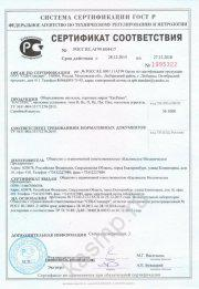 Оборудование насосное (Сертификат)