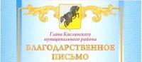 """""""Алғыс КасМП"""" Әкімшілігі Каслинского муниципалдық ауданы"""