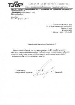 Теплоэнергетический комплекс Уральского региона